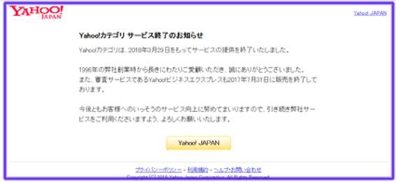 Yahoo!カテゴリー終了のお知らせ