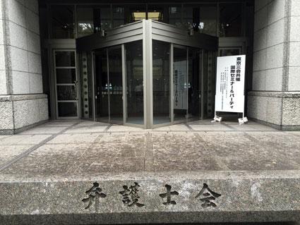 東京弁護士会