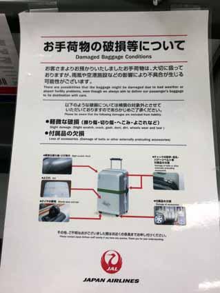2018年9月25日 羽田空港