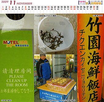 2009年それゆけ個人旅同好会特製カレンダー