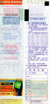 Taiwan's Uniform-Invoice
