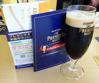 サントリー京都ビール工場 ザ・プレミアム・モルツ講座