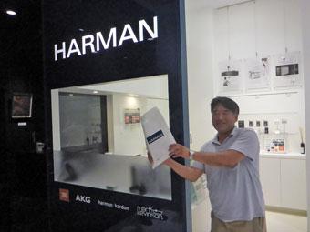ハーマンストア(HARMAN Store)東京ミッドタウン店