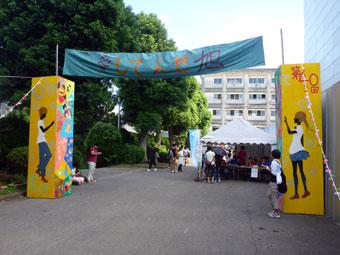 第40回神奈川県立旭高等学校都筑祭