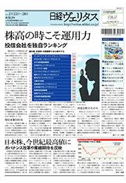 日経ヴェリタス 2015年2月22日~2月28日号