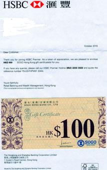 HSBC Premier token of appreciation