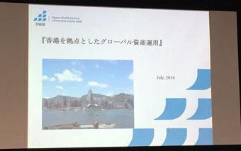 日本ウェルス銀行(NWB)セミナー