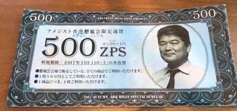 アメジスト香港懇親会限定通貨