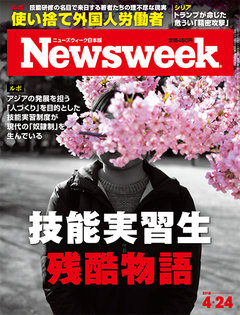 2018年4月24日号 ニューズウイーク日本版