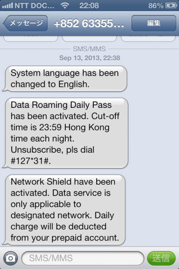 SMS Message from 3 Hong Kong