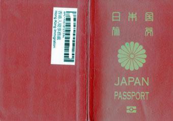 bar-code sticker affixed to my passport