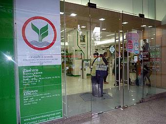 カシコン銀行(Kasikorn Bank)バンカピ(Bang Kapi/Sukhumvit 33)支店