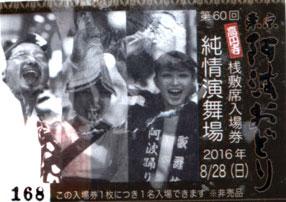 2016年8月28日 高円寺阿波踊り 桟敷席入場券