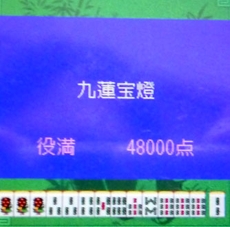 九蓮宝燈(ちゅうれんぽうとう/jiulianbaodeng/Heavens Door)