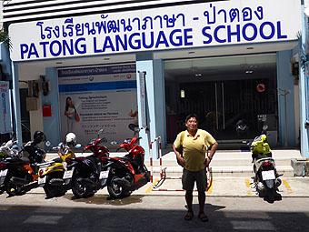 パトン・ランゲージ・スクール(Patong Language School)