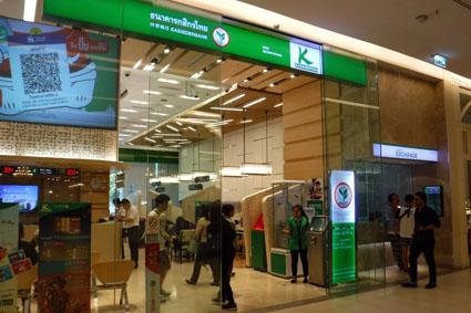 Kasikorn Bank Siam Paragon Branch