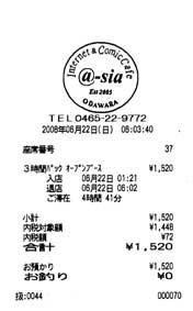 インターネットカフェ・エイジア(Internet & Comic Cafe @-sia)