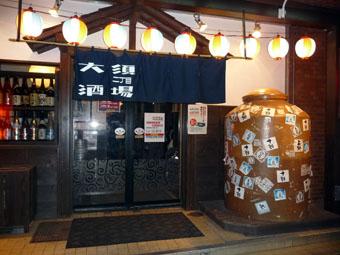 大須二丁目酒場