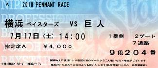 2010年7月17日 横浜ベイスターズ対読売ジャイアンツ
