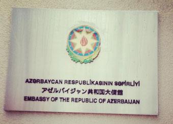 アゼルバイジャン共和国大使館主催懇親パーティ