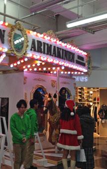 渋谷駅のメリーゴーランド@第59回有馬記念PRプロジェクト