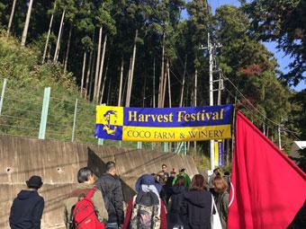 2016年ココファームワイン収穫祭