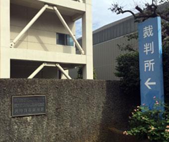 横浜地方裁判所 川崎支部