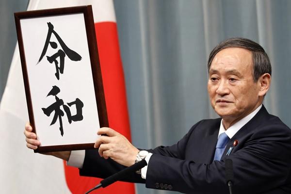 新元号を発表する菅義偉官房長官