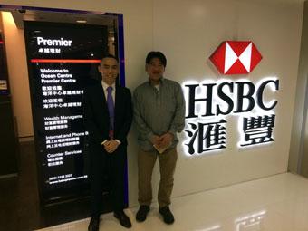 2017年1月9日 HSBC香港オーシャンセンター支店