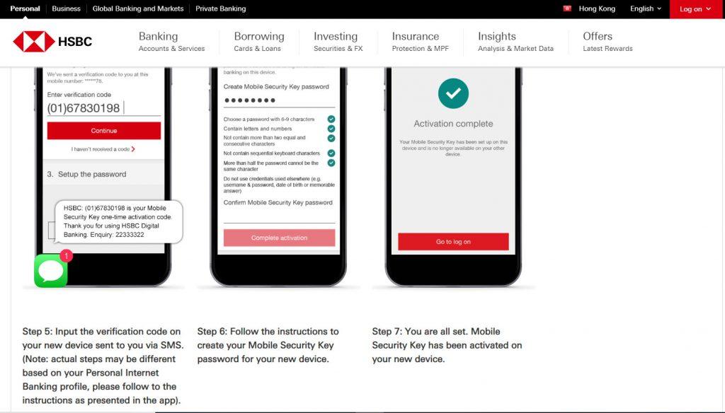 HSBC香港のモバイル・セキュリティ・キーのアクティベート方法