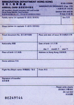香港の入国カード