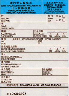 マカオの入国カード