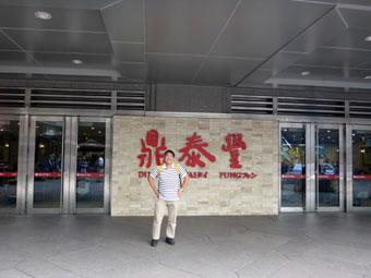 台北の鼎泰豊(ディンタイフォン)