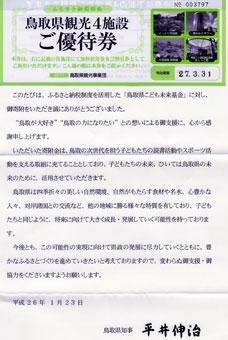 鳥取県ふるさと納税お礼品