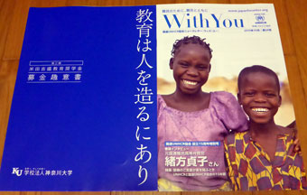 米田吉盛教育奨学金募金趣意書と国連UNHCR協会ニュースレター「ウィズ・ユー」