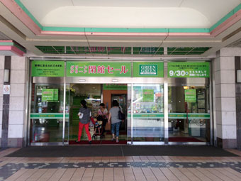 閉館直前の二俣川駅ビルショッピングセンター「グリーングリーン」