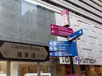 廣東道(Canton Road)