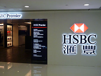 HSBC香港オーシャンセンター支店(HSBC Hong Kong Ocean Centre Branch)