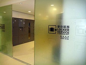 オーシャンセンター3階のコインロッカー(Locker Service: Level 3, Ocean Centre, Harbour City)