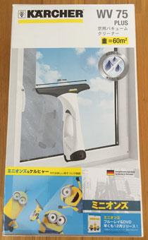 ケルヒャー製窓用バキュームクリーナーWV75 plus