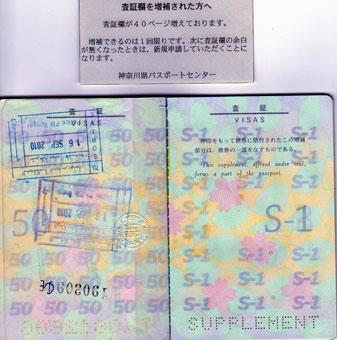 増補されたパスポートの査証蘭