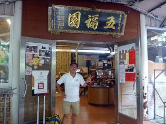 五福園溫泉美食館(Wufuyuan Restaurant)