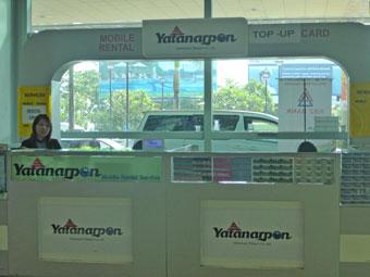 ヤンゴン空港の携帯電話・SIMレンタルブース(Yatanarpon Mobile Rental Services)