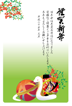 New Year's greeting card 2013