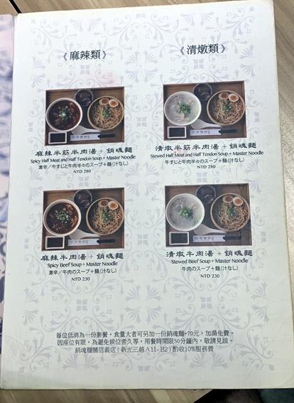 大師兄銷魂麵舖(Da Shi Xiong Noodle House)