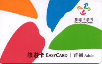 悠遊卡(Easy Card)
