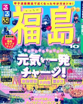 2010年版 るるぶ福島