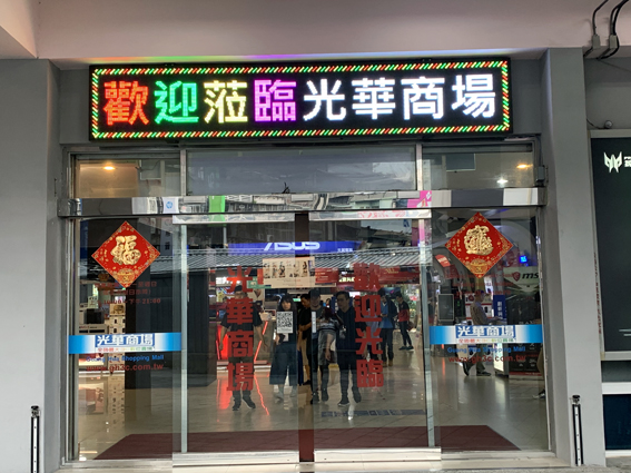 光華商場(Guang Hua Digital Plaza)
