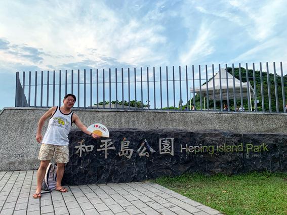 和平島公園(Heping Island Park)