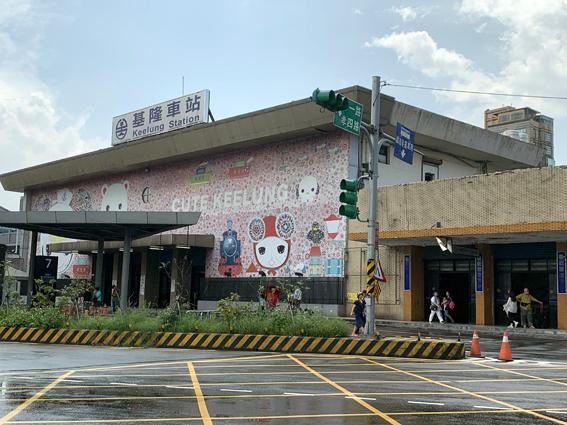 基隆駅(基隆車站/Keelung Railway Station)